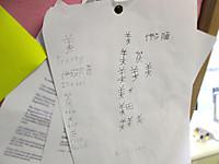 150326_kanji1